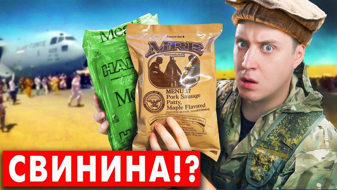 ИРП из Афганистана! Этим кормят беженцев!