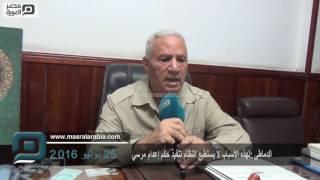 مصر العربية | الدماطي :لهذه الأسباب لا يستطيع النظام تنفيذ حكم إعدام مرسي