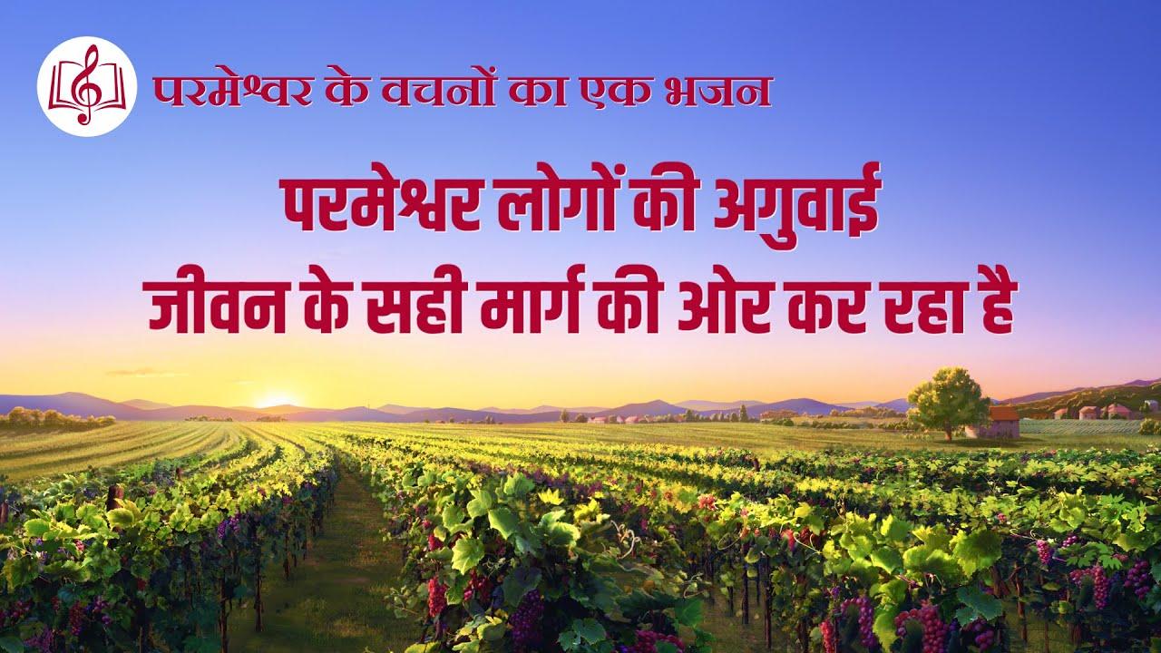 2020 Hindi Christian Song   परमेश्वर लोगों की अगुवाई जीवन के सही मार्ग की ओर कर रहा है (Lyrics)