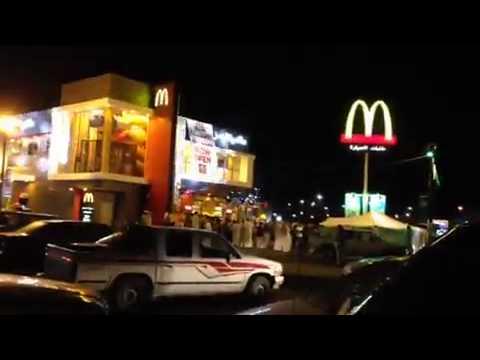 افتتاح مطعم ماكدونالدز في عرعر Youtube