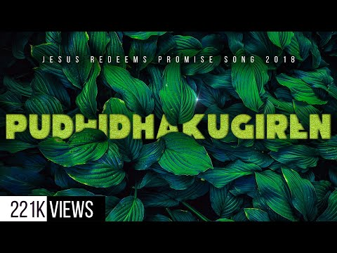 Pudhidhakugiren   Promise Song 2018   Jesus Redeems Ministries