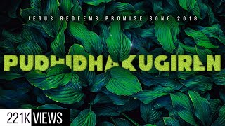 Download Pudhidhakugiren | Promise Song 2018 | Jesus Redeems Ministries MP3 song and Music Video