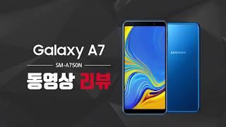 [FHD] kt / 갤럭시 A7 리뷰 / GALAXY A7 Review / SM-A750N