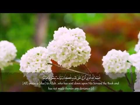 سورة الكهف نور بين الجمعه و الجمعة || Sura alkahf||Quran|| Nour between Friday and Friday