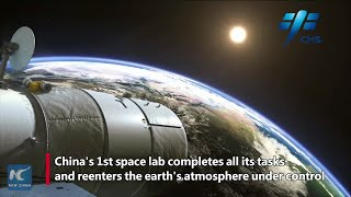 China's 1st space lab completes tasks, reenters atmosphere under control