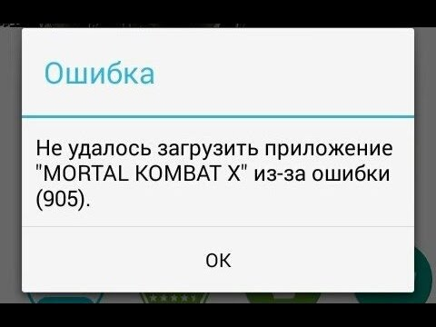 ошибка 905 андроид