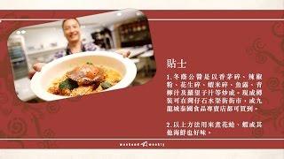 【Jacky's way】Jacky Yu 冬蔭公炒蟹 食譜|新假期