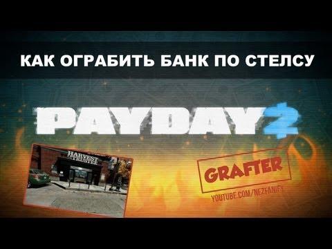 Pay Day 2 видео ::