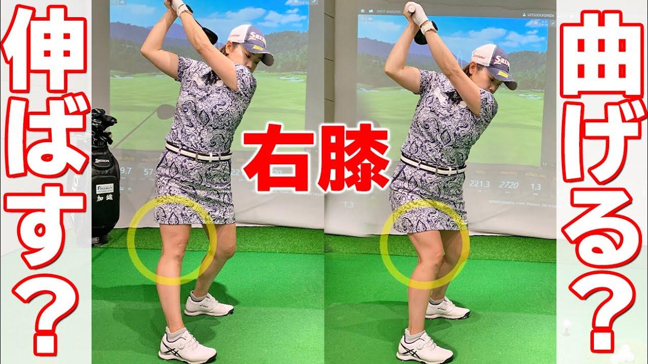 バックスイング【右足曲げるべき?】体の回転・捻転をスムーズに大きくするためのスイングのコツ【ゴルファボ】【青山加織】