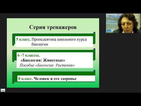 Биология 5-7 классы, подготовка к Всероссийской проверочной работе - запись вебинар от 31.01.2019