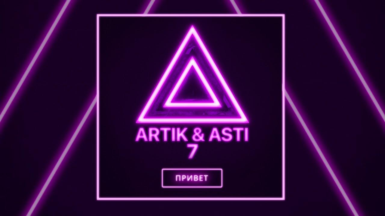 "ARTIK & ASTI - Привет (из альбома ""7"")"