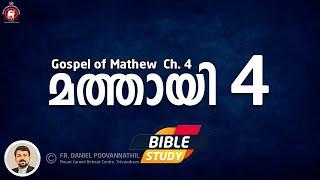 Mathew ch.4. Bible Study. Fr Daniel Poovannathil.