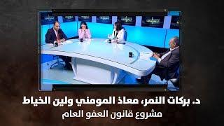 د. بركات النمر، معاذ المومني ولين الخياط - مشروع قانون العفو العام