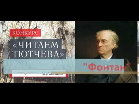 Изображение предпросмотра прочтения – ЯнаКитнюх читает произведение «Фонтан» Ф.И.Тютчева