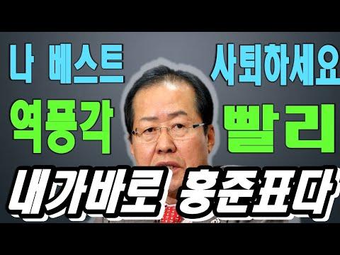 나경원 사퇴를 연일 외치는 홍준표로 빙의 되어 생각을 해보니 .~ 이래서 그랬구나~~~!!!