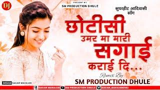 Chotisi Umar Ma Mari Shadi Karaydi ¦ Adiwasi Song 2021 Mix ¦ SM Production Dhule