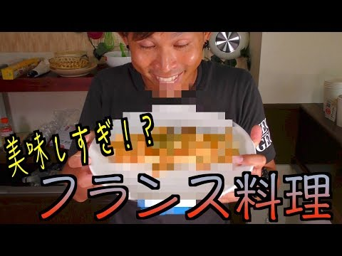 フランス料理×シーバスのパイ包み ~ジャンピエル・ハルナルフ~【ワールドキッチン】