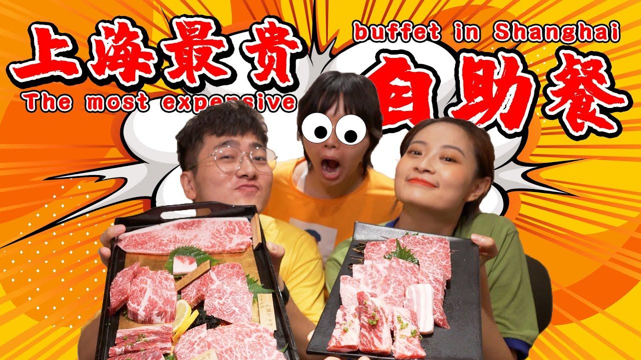 【盗月社】吃上海880元烤肉自助,不用自己花钱,还有喂肉服务?!