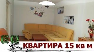 Интерьер Квартиры 15 кв м - два варианта(, 2015-07-16T02:00:00.000Z)