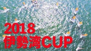 2018伊勢湾CUP
