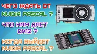 Чего ожидать от Nvidia Pascal? Что нам даcт DX12? Когда выйдет Nvidia Pascal?