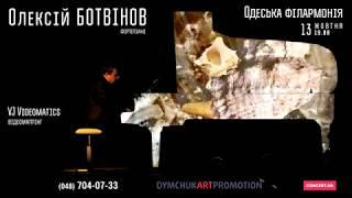 Piano Light Show by Alexey Botvinov