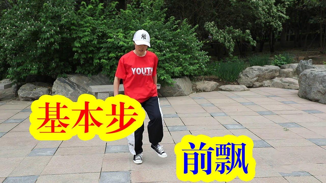 鬼步舞基本步《前飄》,分解教學,零基礎也可以【艷子廣場舞】 - YouTube