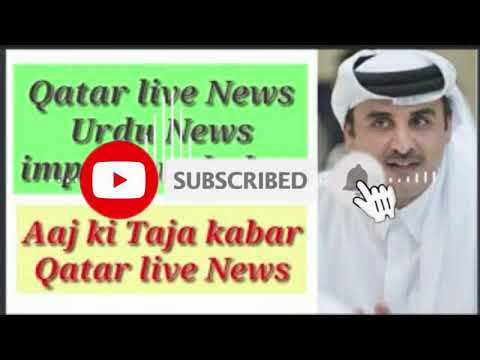 Qatar news today daily in Hindi  obaid tahir news today urdu and hindi