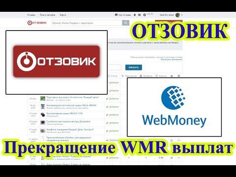 Отзовик переводит выплаты в WME кошельки Закрытие WMR