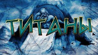 Греческая Мифология. Часть 2. Титаны и война с Зевсом