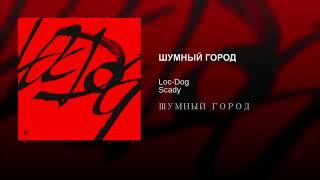 Loc Dog x Scady - ШУМНЫЙ ГОРОД. Полный альбом.