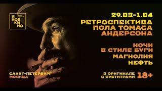 Ретроспектива Пола Томаса Андерсона