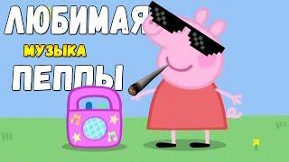 МОЯ ЛЮБИМАЯ МУЗЫКА [Свинка П@#па - Peppa Pig] ПРИКОЛЫ