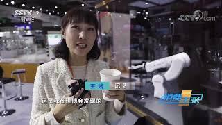《消费主张》 20191108 探营进博会:科技让生活更美好| CCTV财经