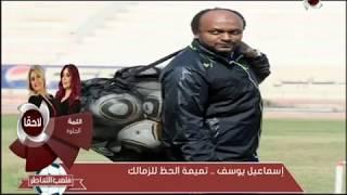 تيجانا يكشف الأسرار ويرد على الصحافة على الهواء مع اسلام الشاطر | ملعب الشاطر