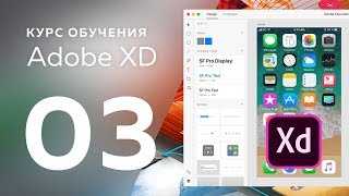 Уроки Adobe XD / № 03 | Repeat Grid и сетки