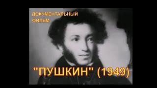 """""""Пушкин"""". Документальный фильм, 1949 год."""