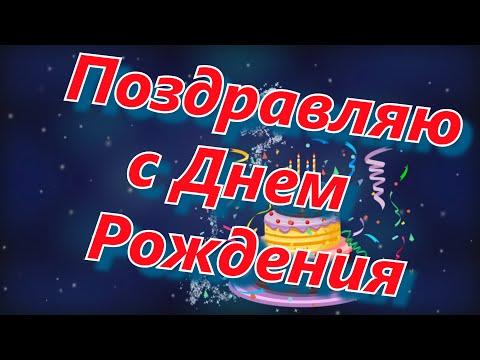 С Днем Рождения в ФЕВРАЛЕ Красивое поздравление для близких людей Видео открытка