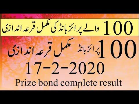 100 Prize Bond Complete Result 17 February 2020 I Prize bond Draw 17  Feb  2020 I 100