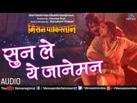 Sun Le Ye Janeman Full Song | Prince Singh Rajpoot | Mission Pakistan | Latest Bhojpuri Song 2017