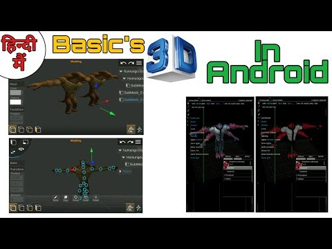 Basic's Of 3D App In Android#kumar Tech#tutorials