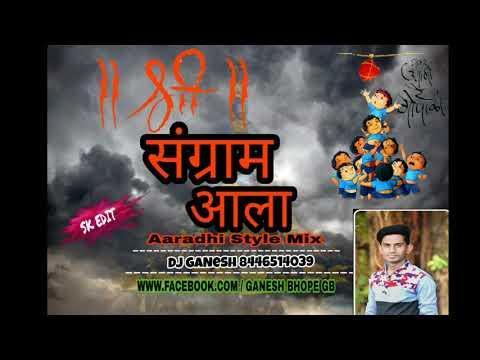 Shree Sangram Aala Aaradhi Style Mix By Dj Ganesh 8446514039 Igatpuri