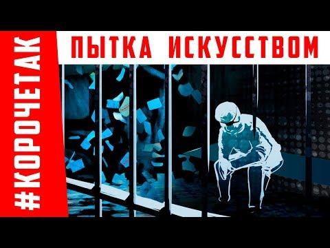 Пытка искусством - авангард, как  форма наказания | #КОРОЧЕТАК