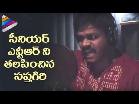 Comedian Sapthagiri Rendering Sr NTR's Powerful Dialogues | Sapthagiri Express Telugu Movie Dubbing