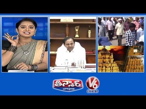 RTC Strike Enters 40th Day | Fake Currency Notes Seized In Khammam | Teenmaar News | V6 Telugu News