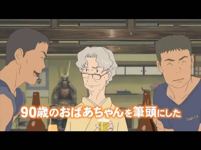 夏日大作戰/サマーウォーズ 中文預告片