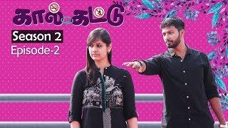 Kaal Kattu   S2   E2  Tamil Web Series   Black Pasanga