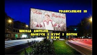 Трансляция 10. полная версия /Лена Воронова