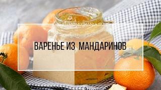 Рецепт Термомикс: Варенье из мандаринов.