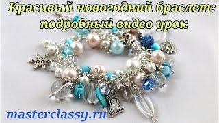 New year bracelet tutorial. Красивый новогодний браслет: подробный видео урок